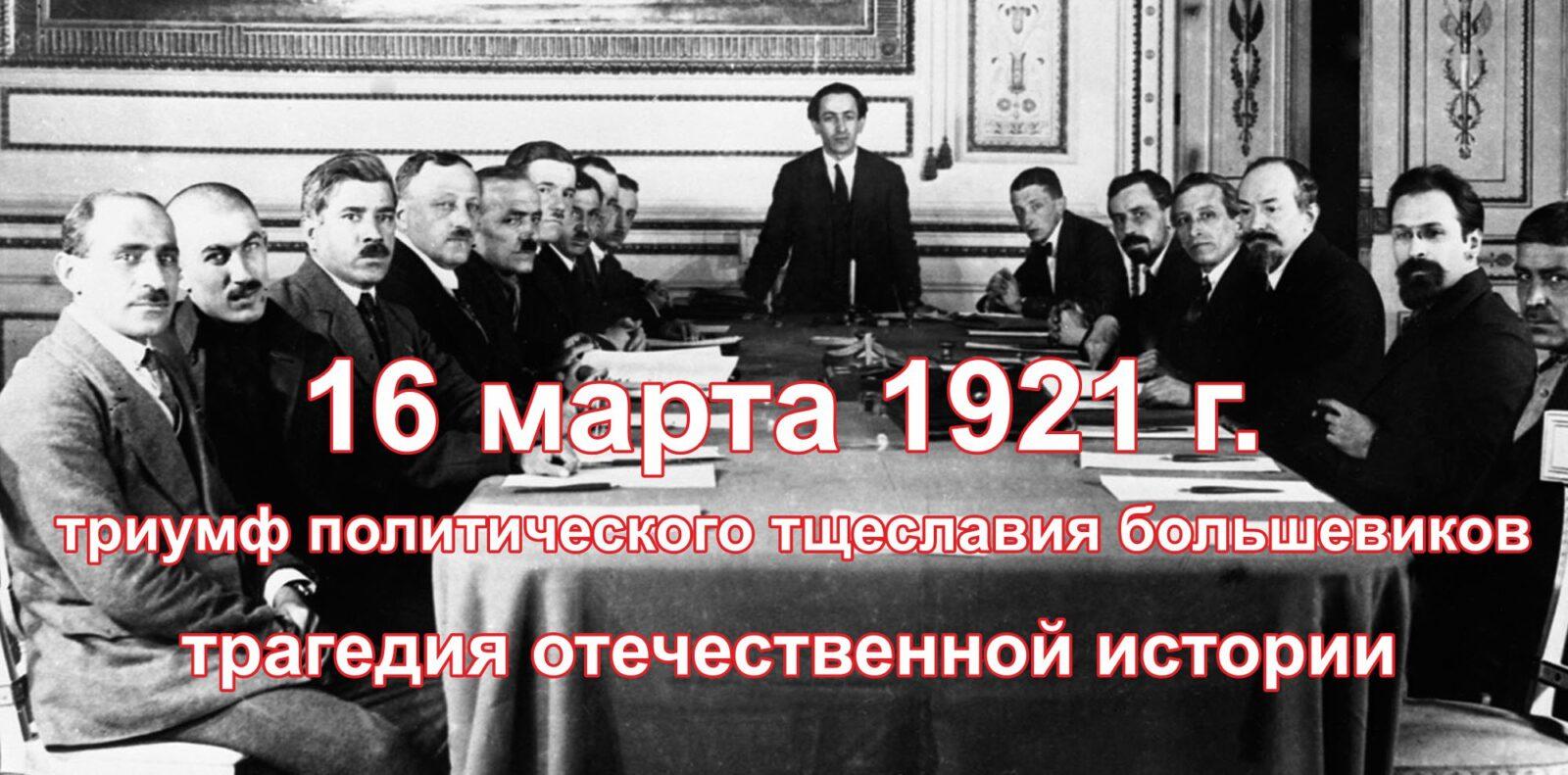 Александр Шерин: 16 марта 1921 г. Триумф тщеславия большевиков и трагедия Отечественной истории